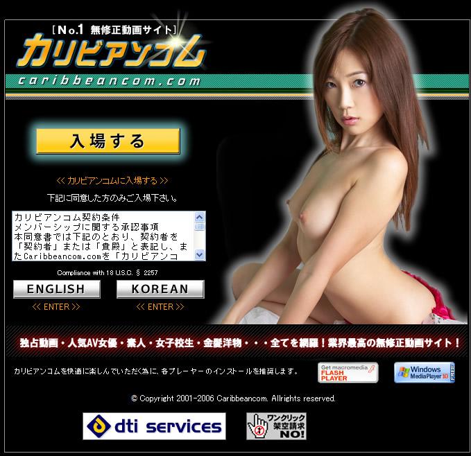 無修正動画サイト カリビアンドットコム 入口ページ画像